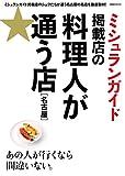 ミシュランガイド掲載店の 料理人が通う店 名古屋 (ぴあ MOOK 中部)