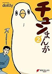 チュンまんが (2) (電撃コミックスNEXT)