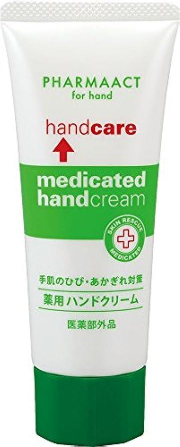 一生避難元気なファーマアクト 薬用 ハンドクリーム 65g