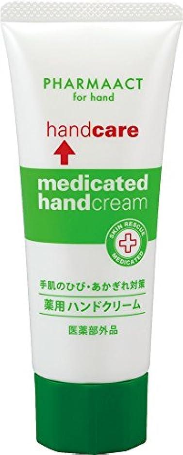 蚊特別にメロドラマティックファーマアクト 薬用 ハンドクリーム 65g