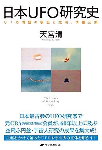 日本UFO研究史 ―...
