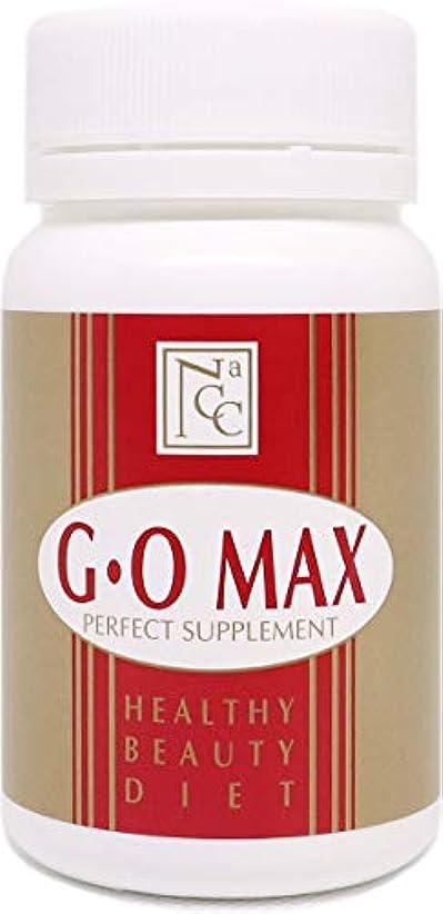 びっくりした再発する差別化するダイエット サプリ G?O MAX 90粒