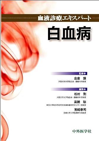 血液診療エキスパート白血病