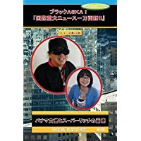 【BD&DVD版】『ブラックASKA!国際重大ニュース一刀両断!!』シリーズ第23回「パナマ文書とスーパーリッチの崩壊」