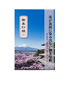 SOWA LABO 墨が裏面に染み出ない御朱印帳 富士山と五重塔(新倉山浅間公園)
