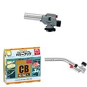 新富士バーナー パワートーチ (パワーガス3P/RZ-832S)セット