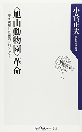「旭山動物園」革命―夢を実現した復活プロジェクト (角川oneテーマ21)の詳細を見る