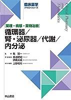循環器/腎・泌尿器/代謝/内分泌 (臨床薬学テキストシリーズ)