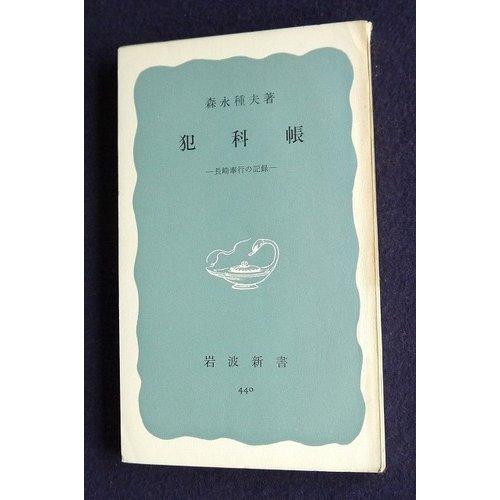犯科帳―長崎奉行の記録 (岩波新書 青版 440)の詳細を見る