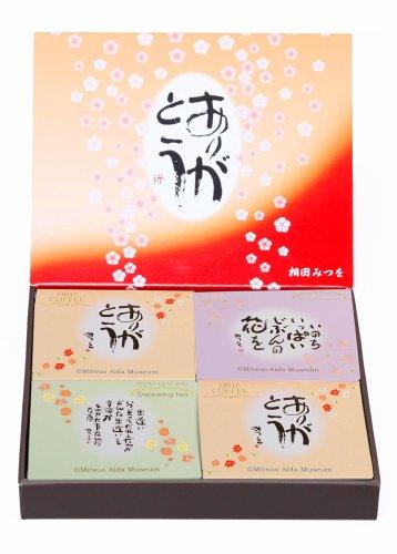 相田みつを ドリップコーヒー 紅茶 ココアギフト MGU-120F