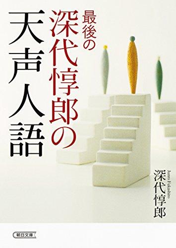 最後の深代惇郎の天声人語 (朝日文庫)