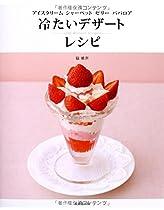 冷たいデザートレシピ―アイスクリーム・シャーベット・ゼリー・ババロア