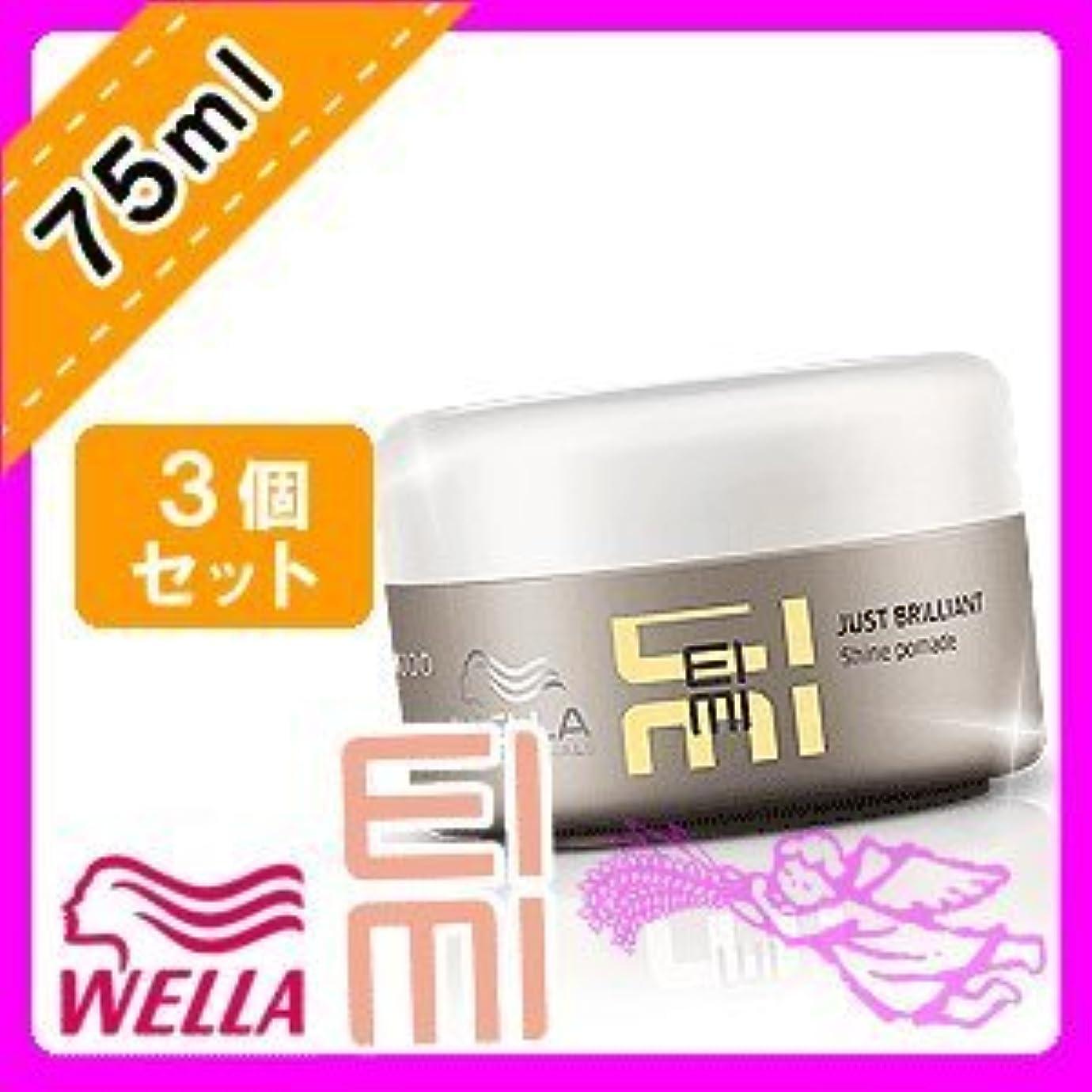 有益赤字持続するウエラ EIMI(アイミィ) ジャストブリリアントクリーム 75ml ×3個 セット WELLA P&G