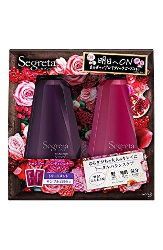 満たすどう?生まれセグレタ ポンプペア アロマティックローズの香り (シャンプー430ml+コンディショナー430ml) セグレタトリートメントサンプル2回分付き
