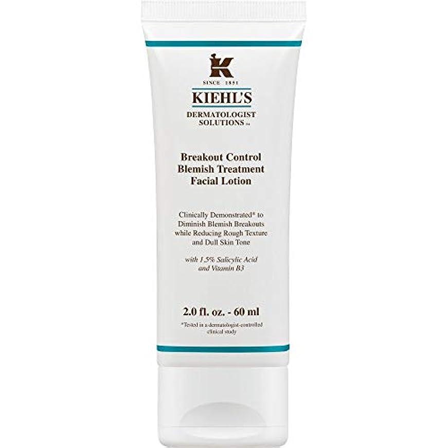 ワイプ閃光急行する[Kiehl's] キールズブレイクアウト制御傷治療フェイシャルローション60ミリリットル - Kiehl's Breakout Control Blemish Treatment Facial Lotion 60ml...