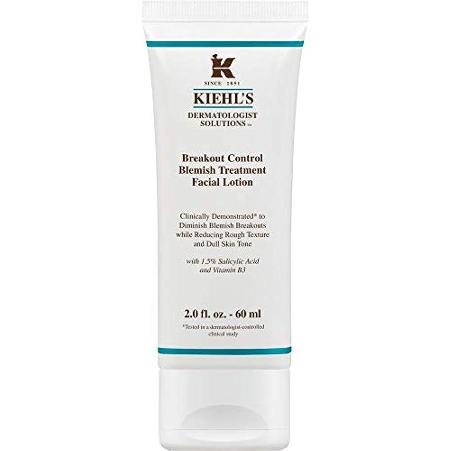 バラエティ評価するブレーク[Kiehl's] キールズブレイクアウト制御傷治療フェイシャルローション60ミリリットル - Kiehl's Breakout Control Blemish Treatment Facial Lotion 60ml...