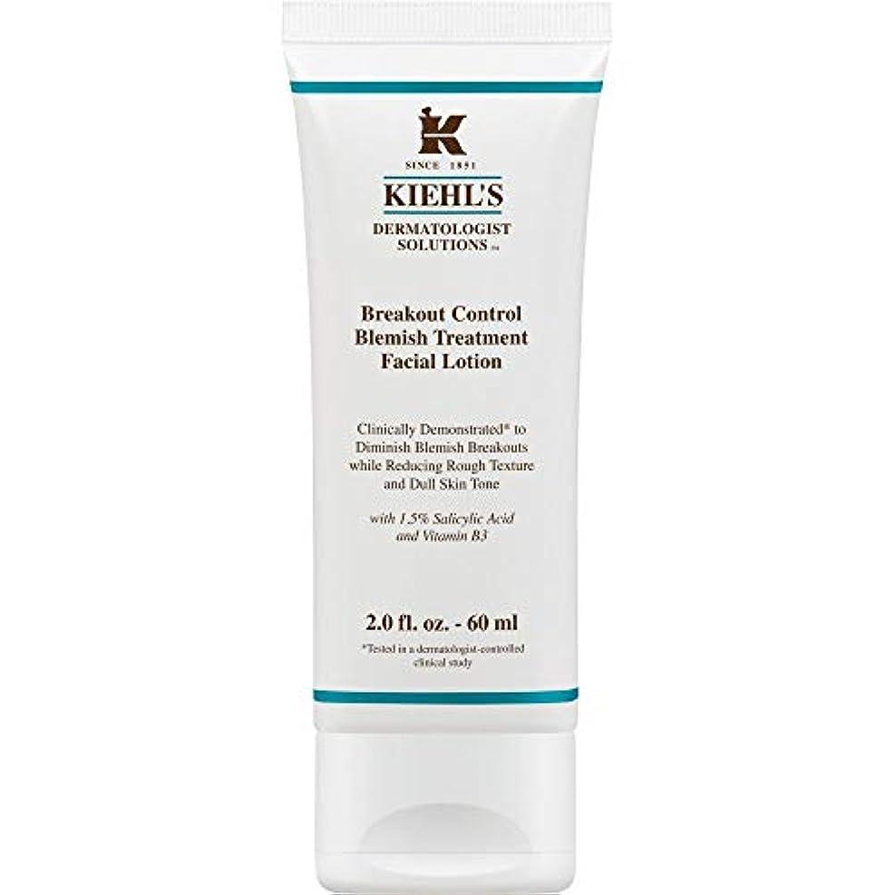 航空会社カーテン職業[Kiehl's] キールズブレイクアウト制御傷治療フェイシャルローション60ミリリットル - Kiehl's Breakout Control Blemish Treatment Facial Lotion 60ml...