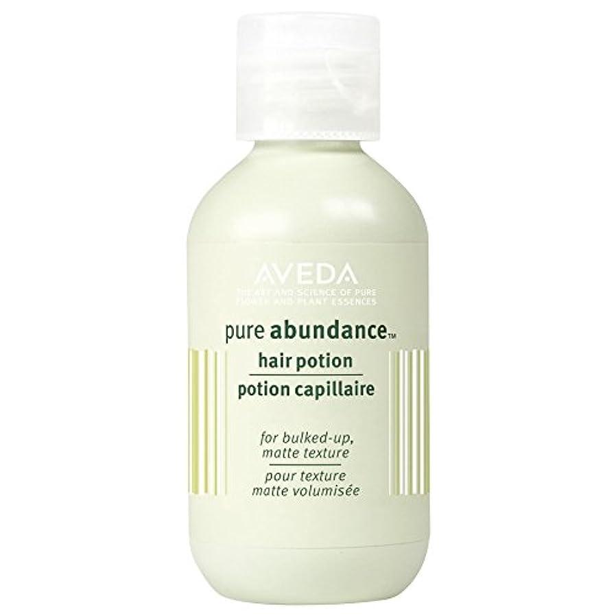ごちそう夕食を食べる骨髄[AVEDA] アヴェダピュア豊富ヘアポーション20グラム - Aveda Pure Abundance Hair Potion 20g [並行輸入品]