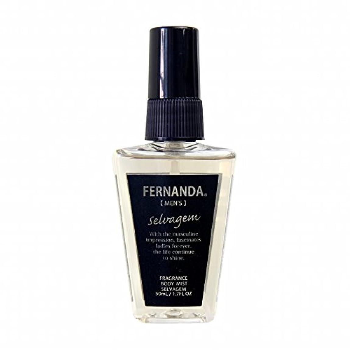 予測領収書変装したFERNANDA(フェルナンダ) Body Mist For MEN Selvagem (ボディミスト フォーメン セルヴァジェン)