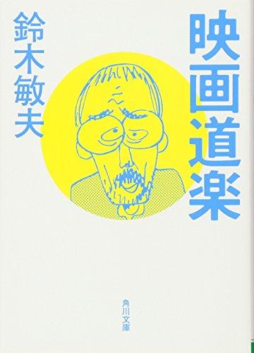 映画道楽 (角川文庫)の詳細を見る