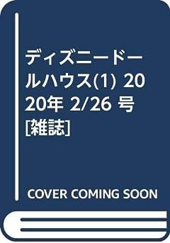 ディズニードールハウス(1) 2020年 2/26 号 [雑誌]