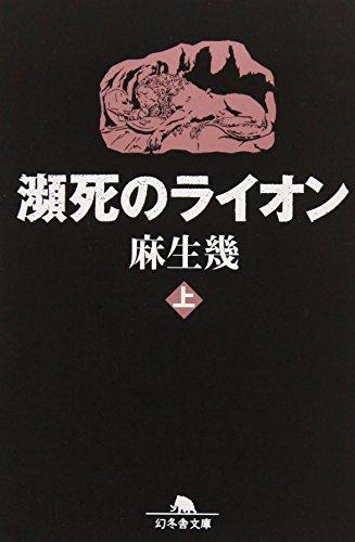 瀕死のライオン〈上〉 (幻冬舎文庫)の詳細を見る