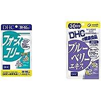 【セット買い】DHC フォースコリー 30日分 & ブルーベリーエキス 30日分