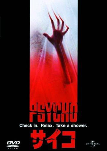 サイコ(1998) [DVD]の詳細を見る