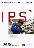 IPSを学ぶ ストレングスモデルに基づく個別就労支援の進め方 [DVD]