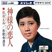 神様の恋人 (MEG-CD)