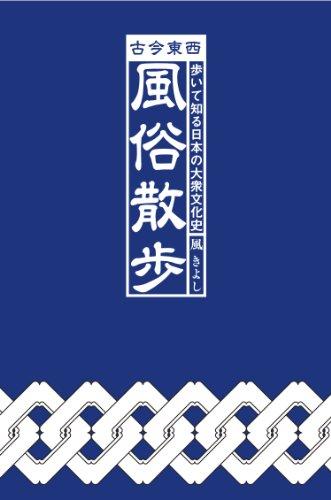 古今東西 風俗散歩 歩いて知る日本の大衆文化史 (TWJ books)の詳細を見る
