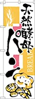 のぼり屋 のぼり 天然酵母パン 60×180cm 2154