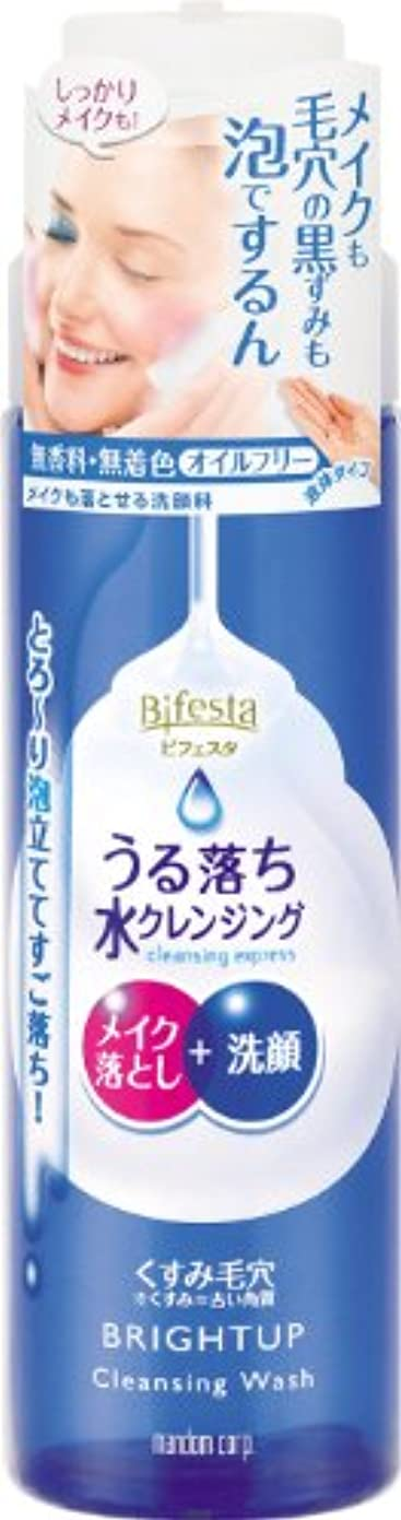 なんとなく蚊独立したBifesta(ビフェスタ) うる落ち水クレンジング クレンジングウォッシュ ブライトアップ 200mL