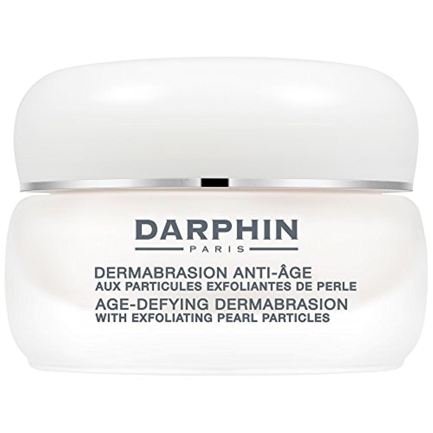 悩みピザメイン年齢挑む皮膚剥離の50ミリリットルをダルファン (Darphin) - Darphin Age Defying Dermabrasion 50ml [並行輸入品]