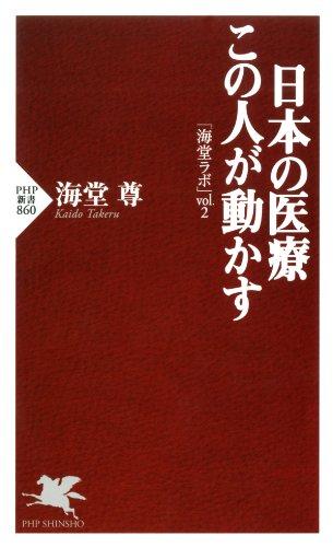 日本の医療 この人が動かす「海堂ラボ」vol.2 (PHP新...