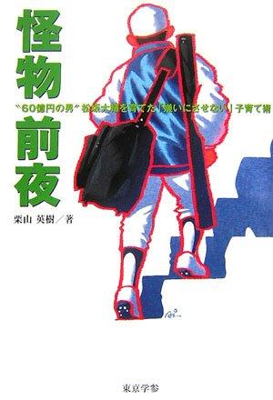 """怪物前夜―""""60億円の男""""松坂大輔を育てた「嫌いにさせない」子・・・"""