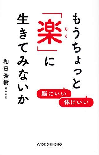 [画像:もうちょっと「楽」に生きてみないか (WIDE SHINSHO 246)]