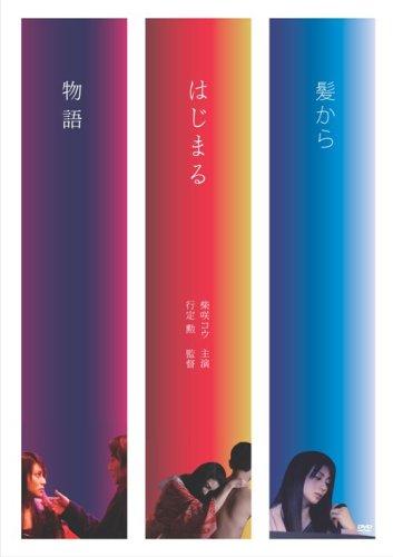 髪からはじまる物語 [DVD]