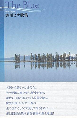 The blue―香川ヒサ歌集