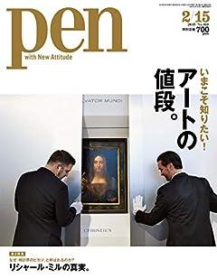 Pen(ペン) 2019年 2/15号[いまこそ知りたい!アートの値段。]