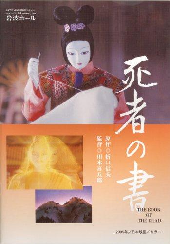 [映画パンフレット]死者の書(2005年)/(声)宮沢りえ 三谷昇 榎・・・