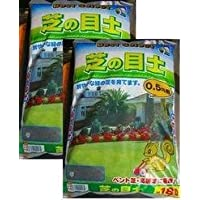 芝の目土 高温焼成黒土タイプ 有機肥料入り 18L×2袋