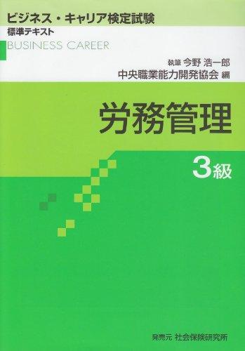 労務管理3級 (ビジネス・キャリア検定試験標準テキスト)の詳細を見る