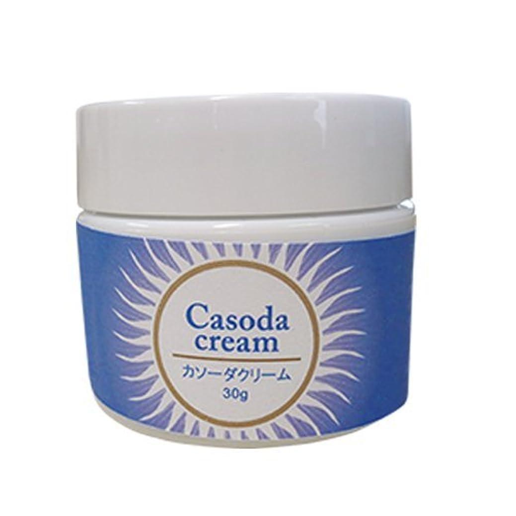 ソースアフリカシュートcasoda カソーダ クリーム 30g