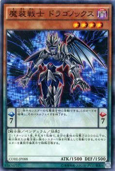 遊戯王 CORE-JP088-N 《魔装戦士 ドラゴノックス》 Normal