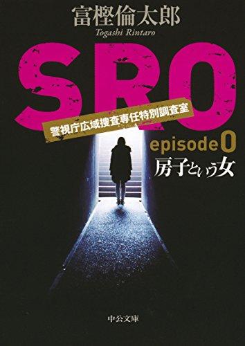 房子という女 - SRO episode0 (中公文庫)の詳細を見る