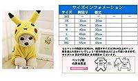 犬服 ドッグ ウェア つなぎ ペット 用品 犬 猫 コスプレ ピカチュウ ((Lピカチュー))