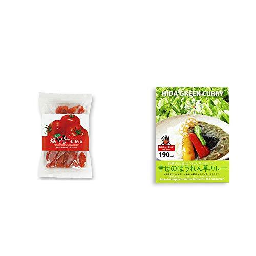 [2点セット] 朝どり 塩とまと甘納豆(150g)・飛騨産 幸せのほうれん草カレー(180g)