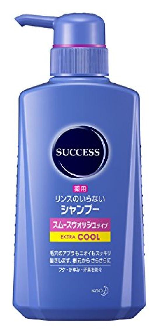 サクセス薬用シャンプー スムースウォッシュ エクストラクール 本体リンスインシャンプー)