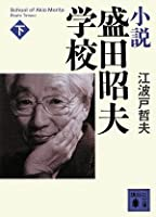 小説 盛田昭夫学校(下) (講談社文庫)